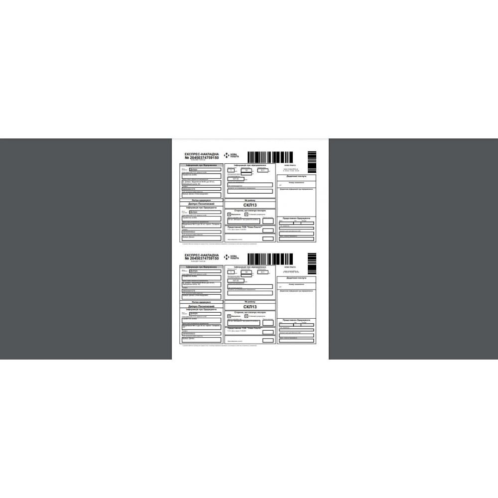 module - Отслеживание заказа - Nova Poshta - Simple Delivery - 17