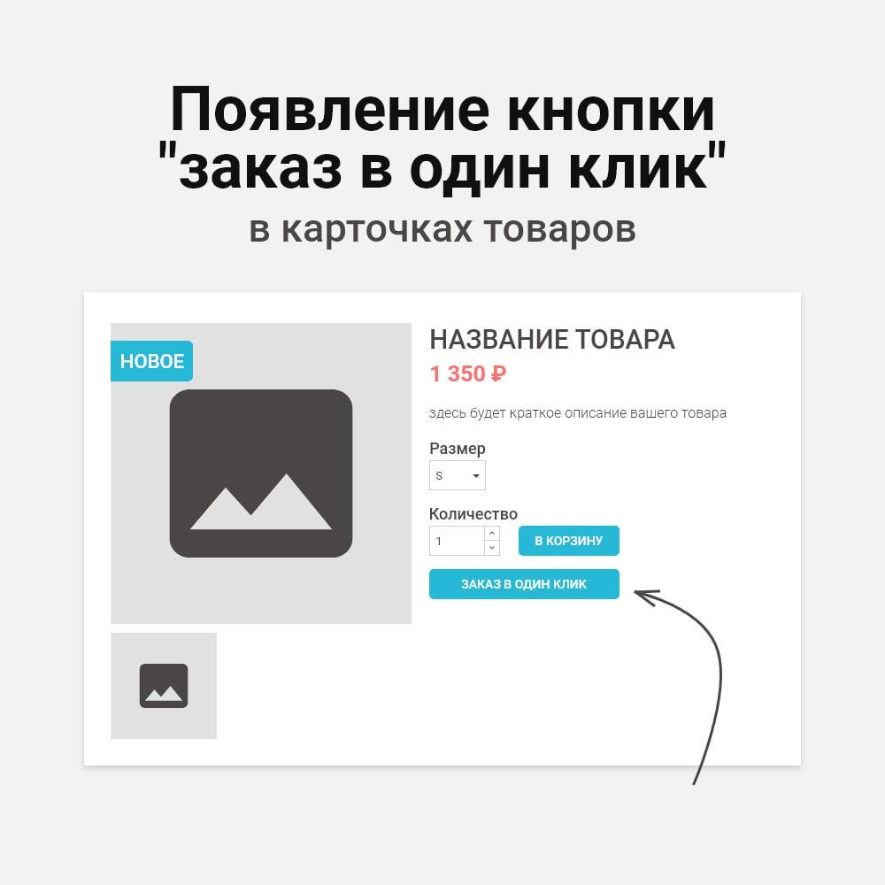 module - Процесс заказа - Заказ в один клик - 2