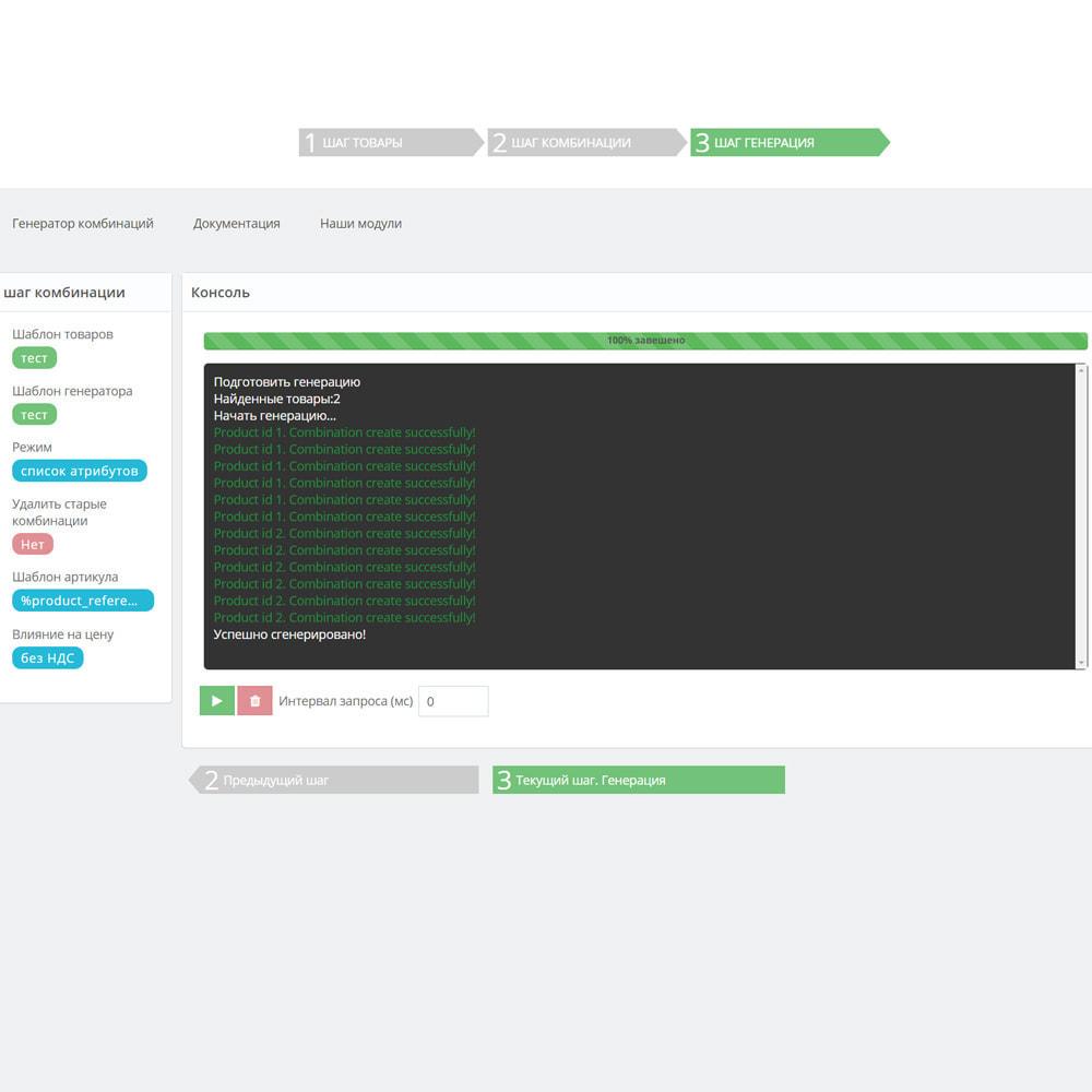 module - Быстрое & массовое редактирование - Массовое создание комбинаций - 8