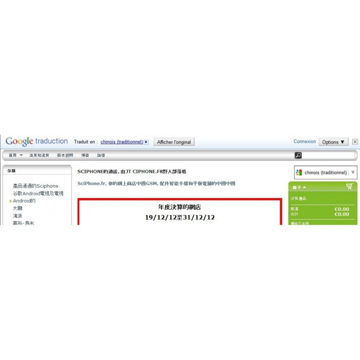 module - International & Localisation - google translation - 3