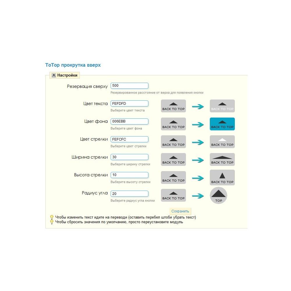 module - Инструменты навигации - ToTop  - прокрутка страницы вверх ( scroll top ) - 3