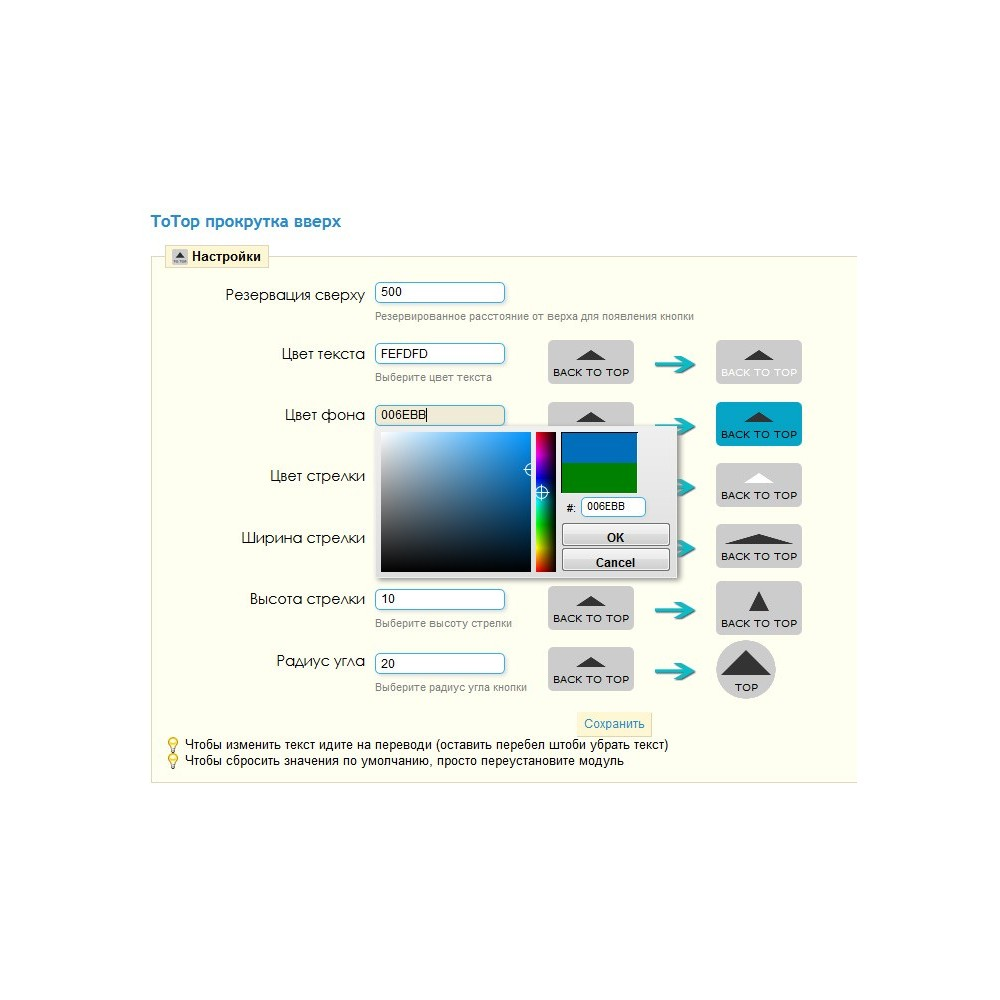 module - Инструменты навигации - ToTop  - прокрутка страницы вверх ( scroll top ) - 4