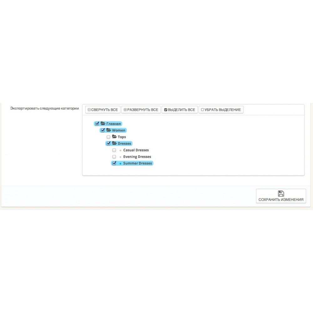 module - Торговая площадка - Яндекс Маркет - 3