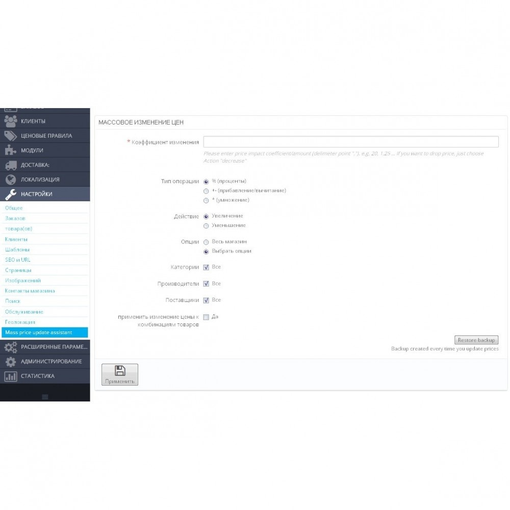 module - Быстрое & массовое редактирование - Ассистент массового изменения цен - 1