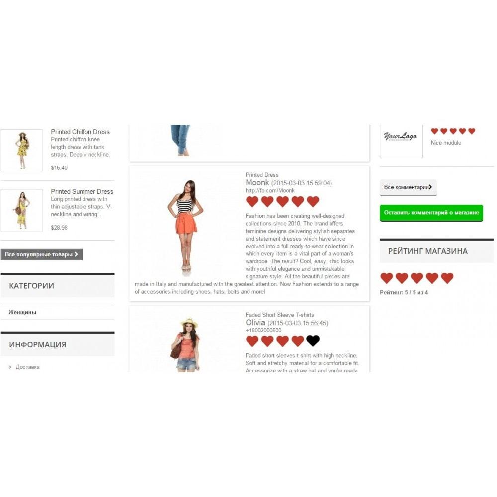 module - Отзывы клиентов - Отзывы, комментарии о магазине и товарах. - 2