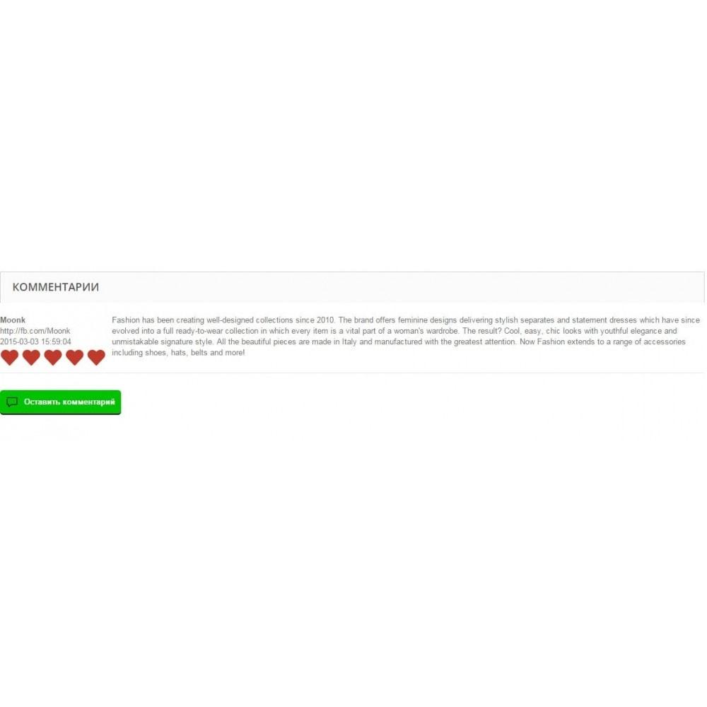 module - Отзывы клиентов - Отзывы, комментарии о магазине и товарах. - 4