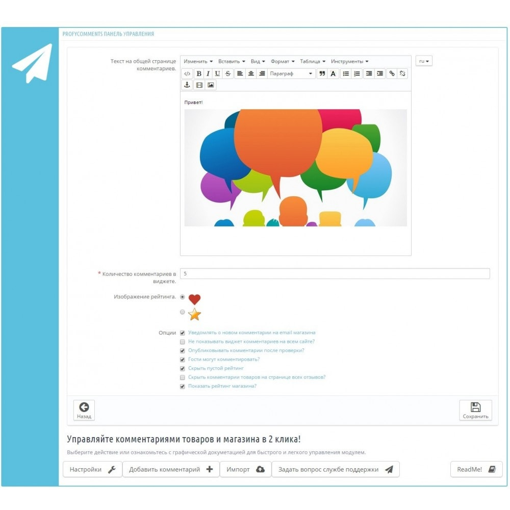module - Отзывы клиентов - Отзывы, комментарии о магазине и товарах. - 14