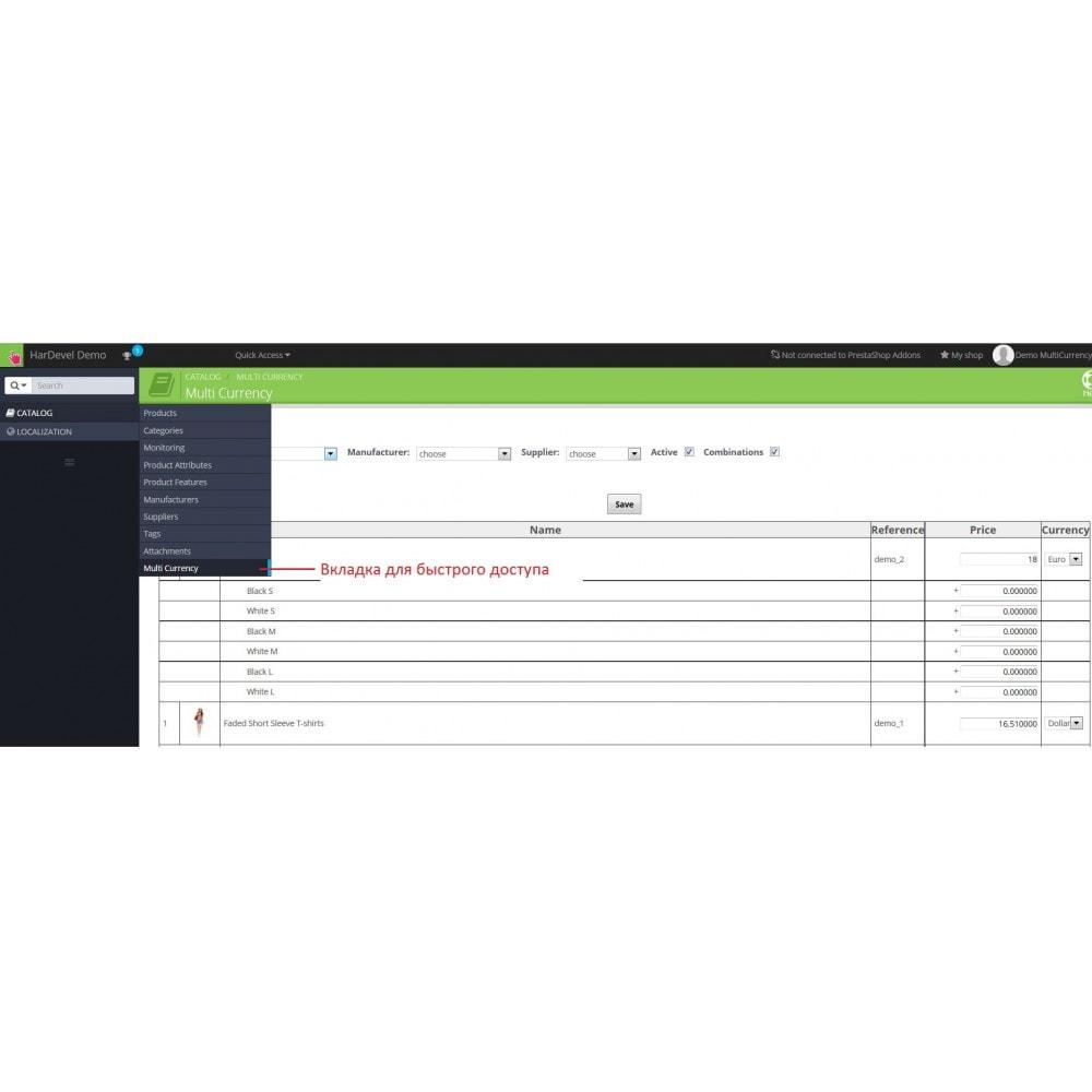 module - Управление ценами - Мультивалютные цены на товары - 3