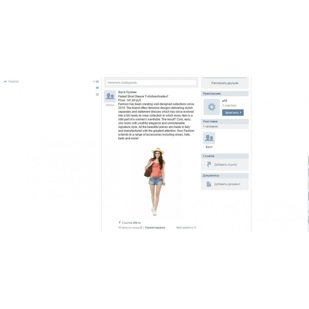 module - Produkten op Facebook & sociale netwerken - Publication product on wall in Vkontakte - 1