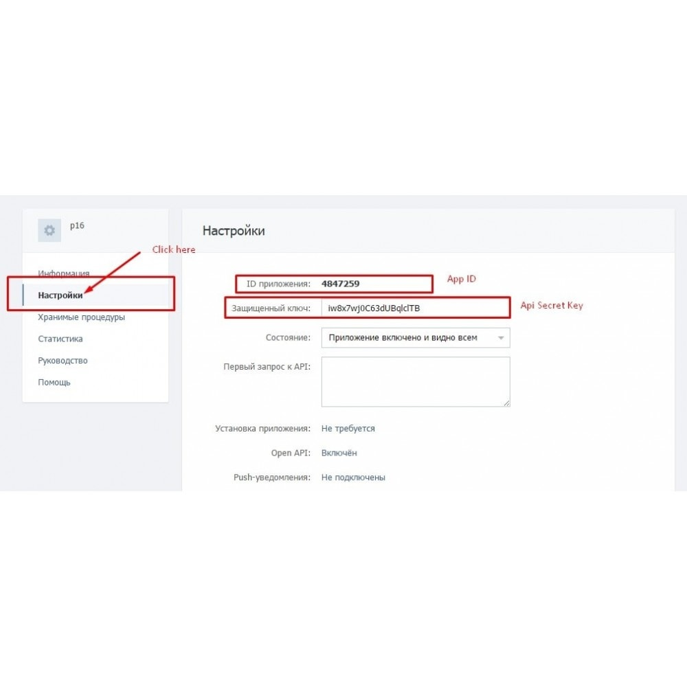 module - Товаров в социальных сетях - Публикация товара на стене Вконтакте - 4