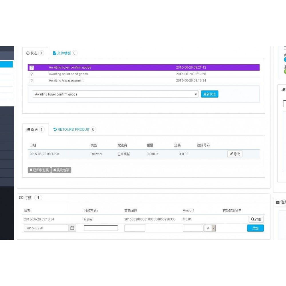 module - Pago con Tarjeta o Carteras digitales - alipay gateway - 3