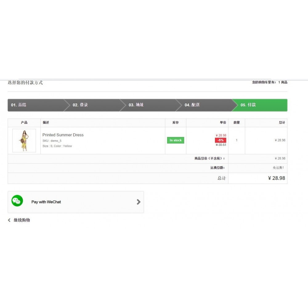 module - Other Payment Methods - WeChat Payment - 3