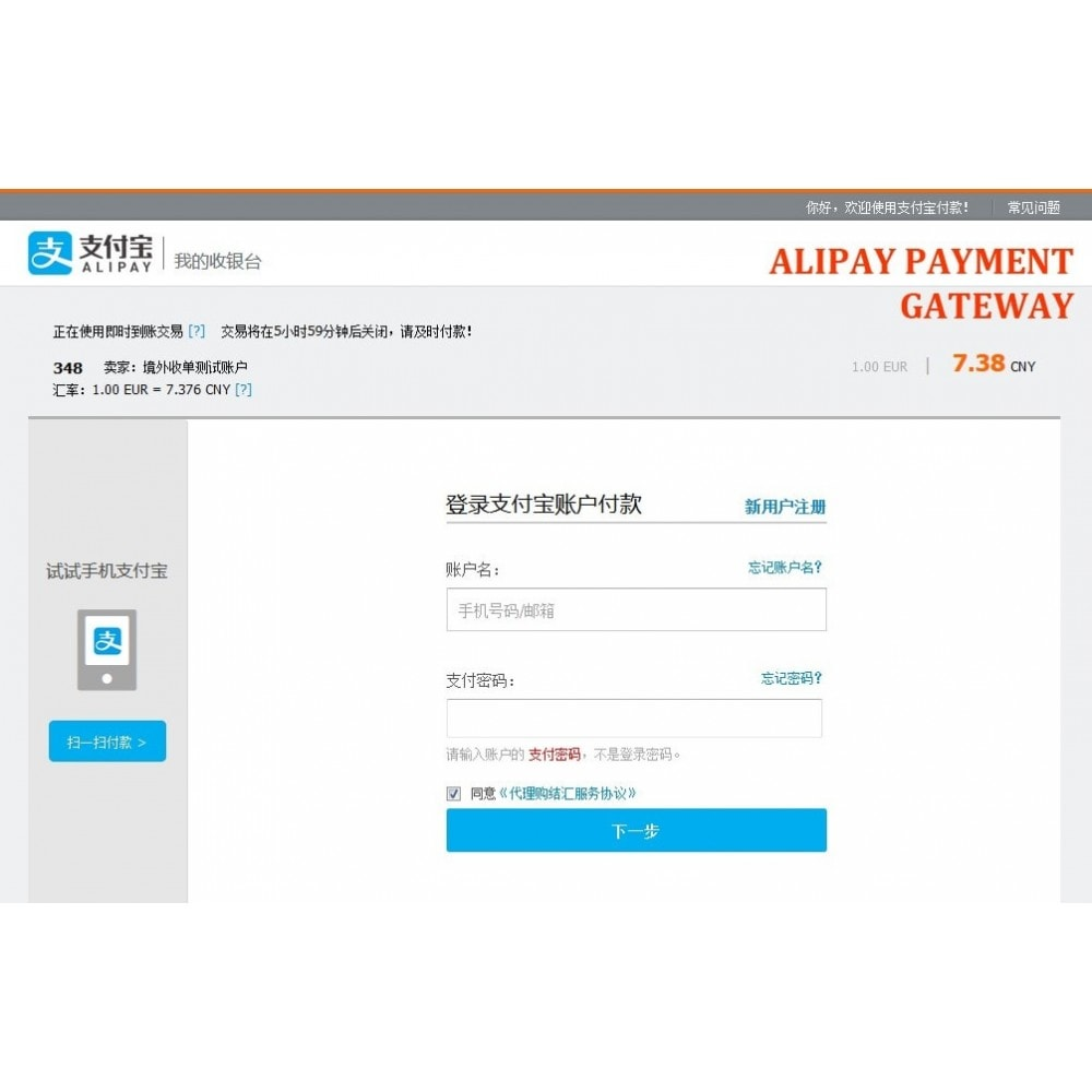 module - Pago con Tarjeta o Carteras digitales - Wirecard Ali Pay Cross Border Payment - 5
