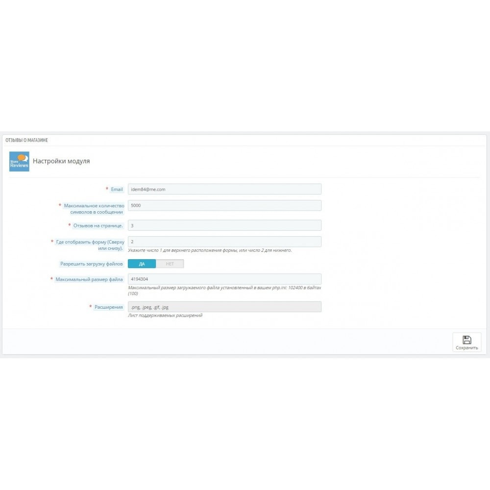 module - Отзывы клиентов - Отзывы о магазине - 1
