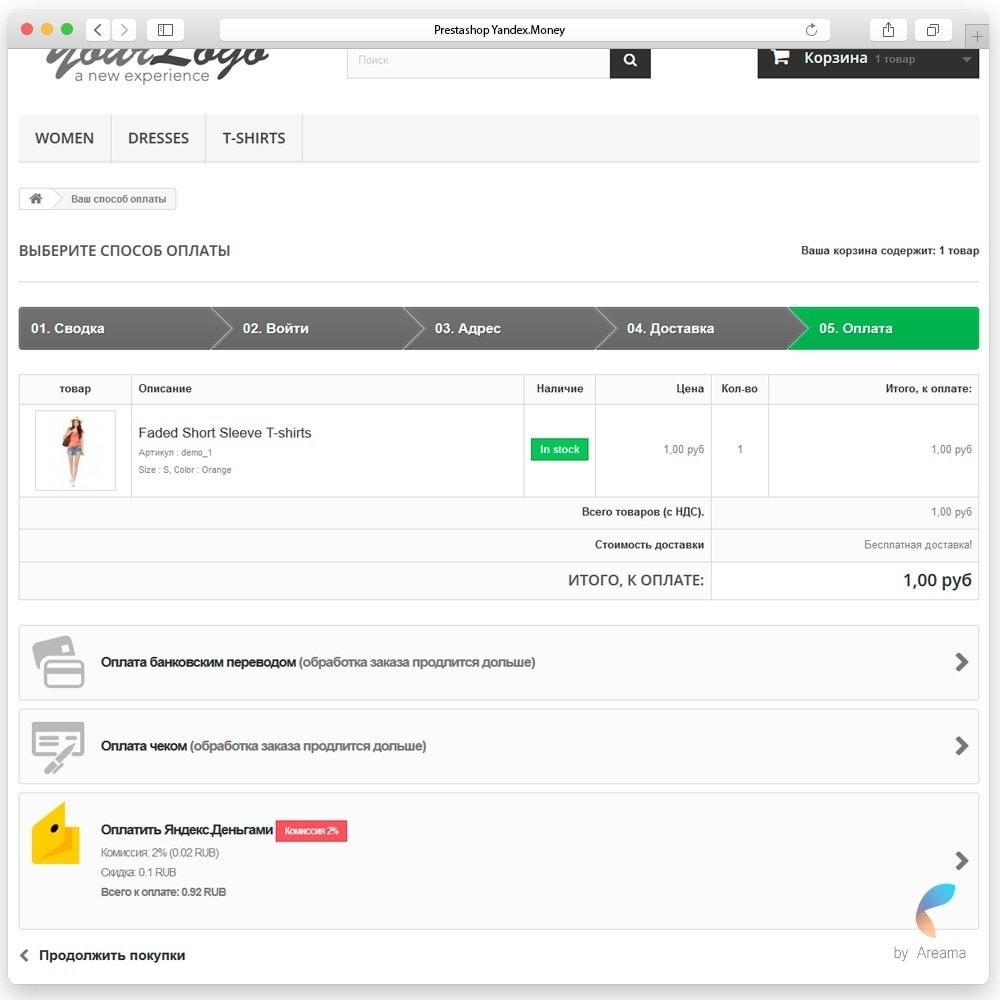 module - Оплата банковской картой или с помощью электронного кошелька - Оплата Яндекс.Деньги - 3