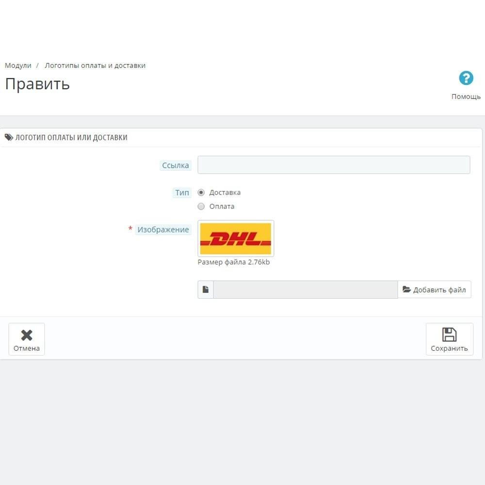 module - Адаптация страницы - Логотипы оплаты и доставки - 4