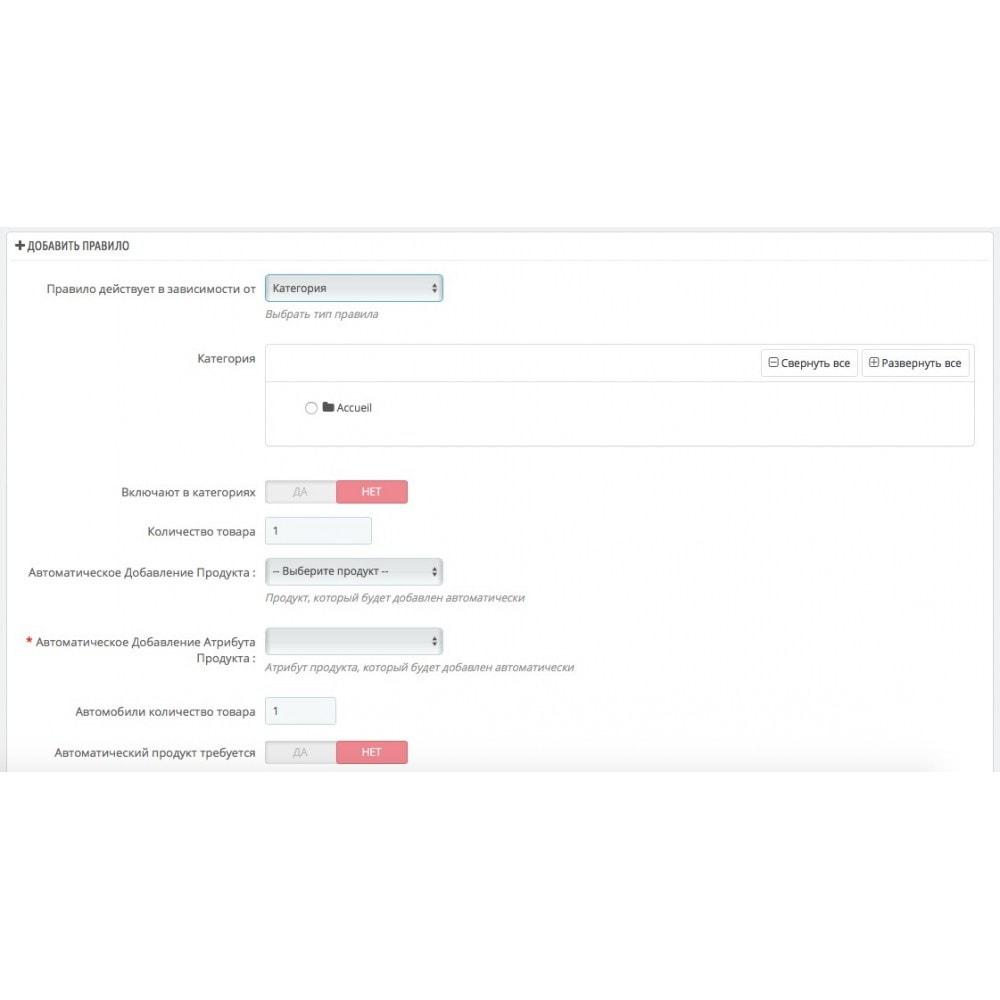module - Перекрестные продажи и Создание комплектов - Автоматическое добавление товаров в корзину - 5