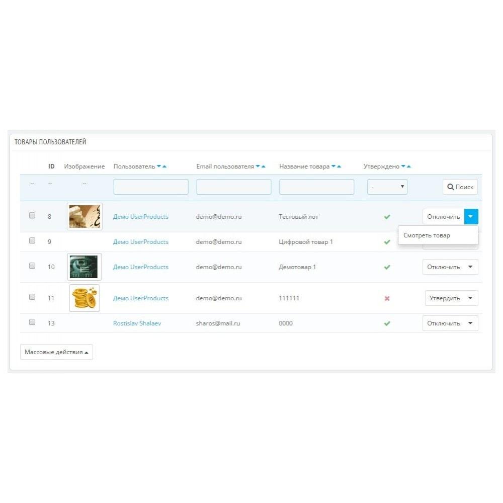 module - Создания торговой площадки - Товары пользователей PRO - 3