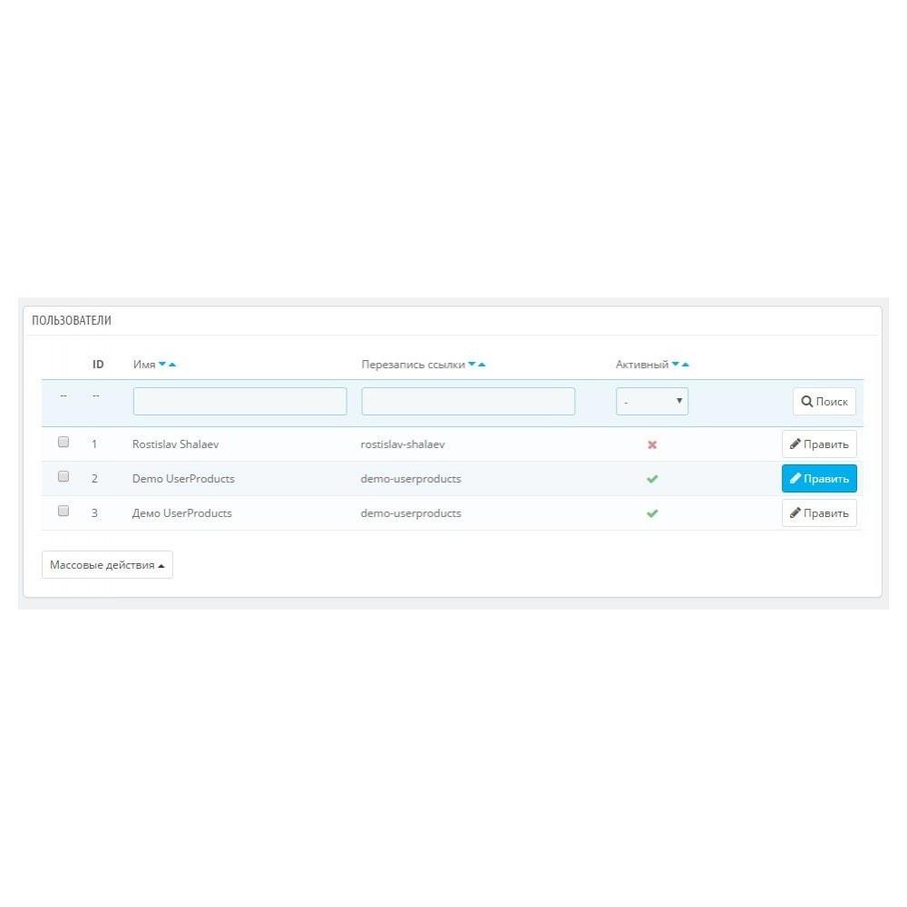module - Создания торговой площадки - Товары пользователей PRO - 4
