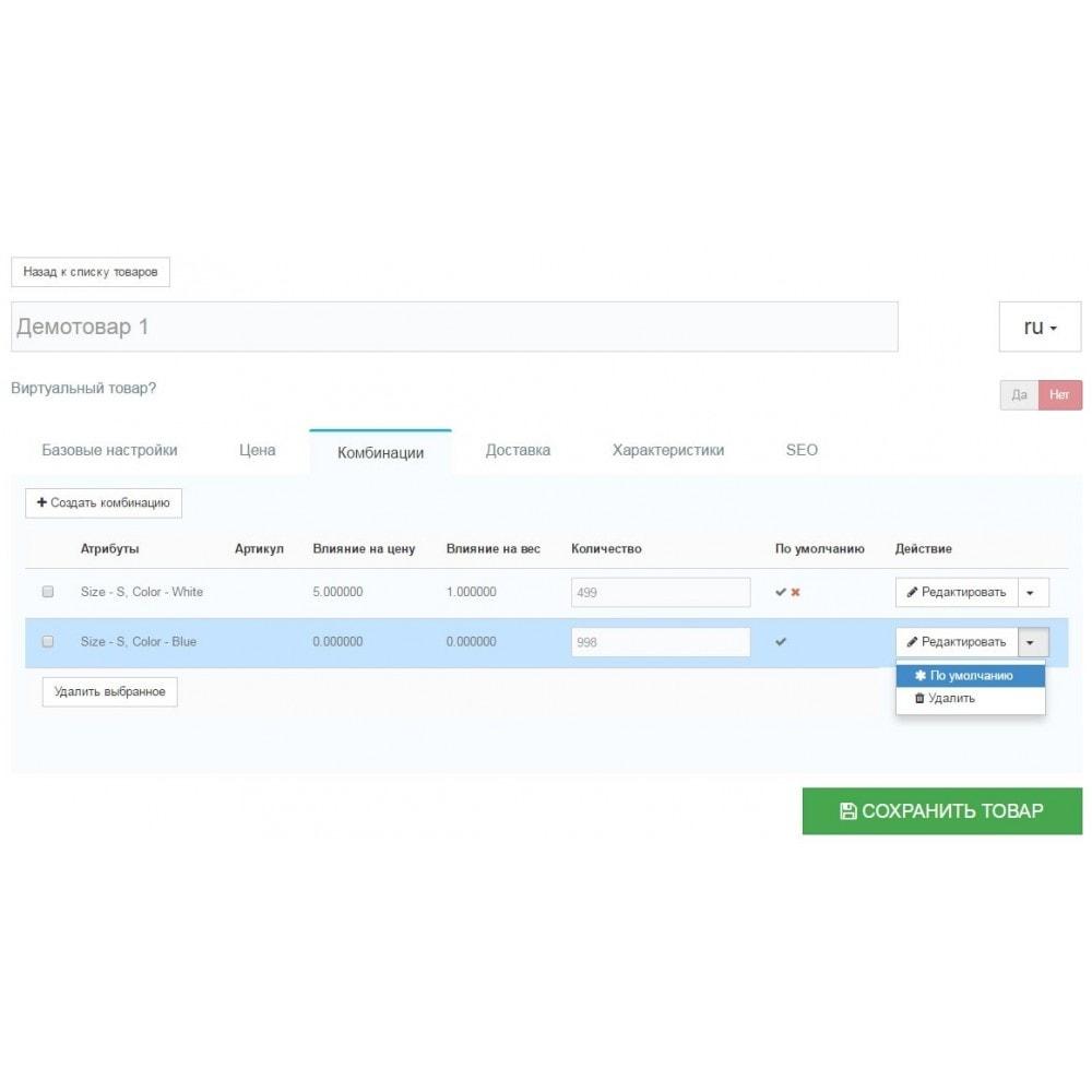 module - Создания торговой площадки - Товары пользователей PRO - 10