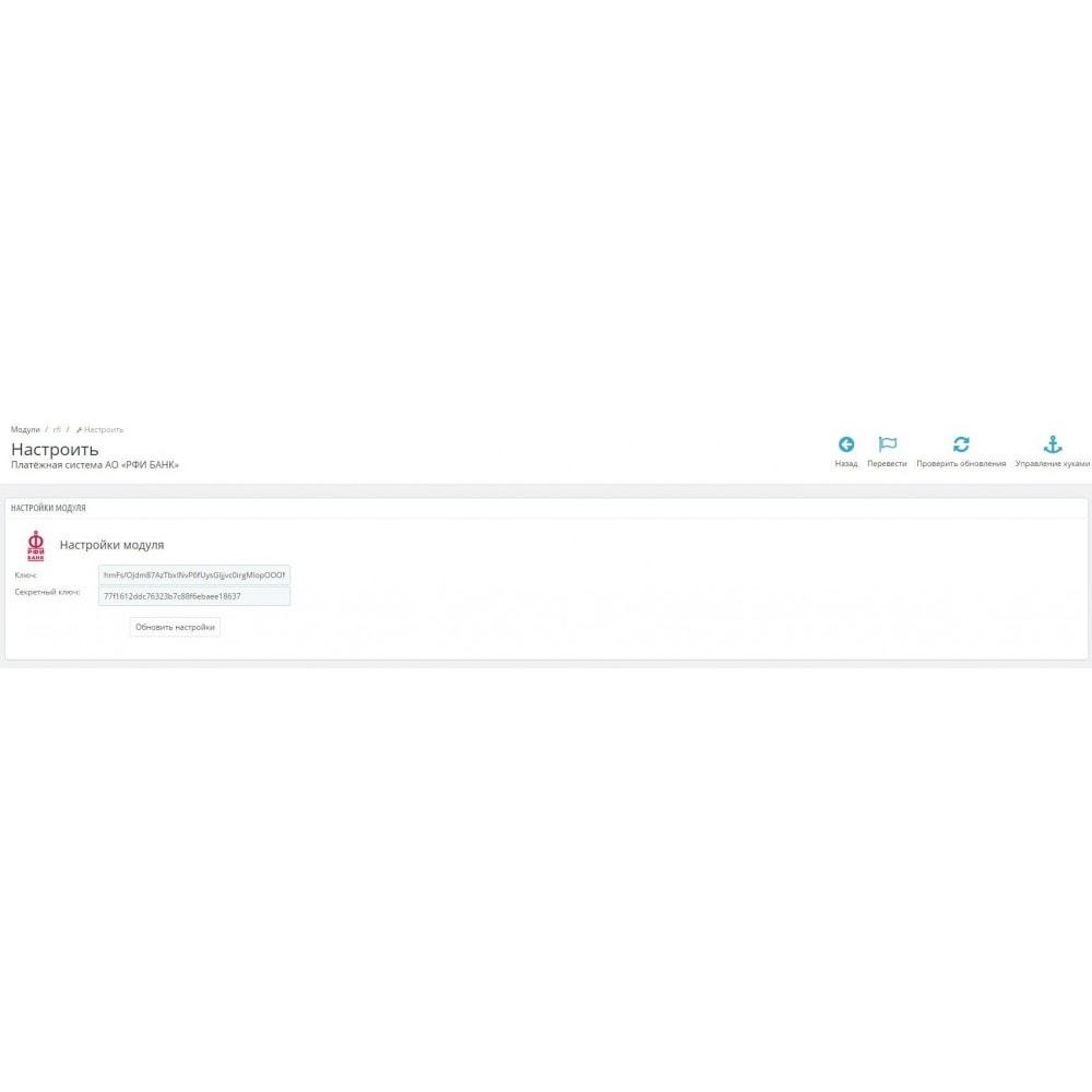 module - Оплата банковской картой или с помощью электронного кошелька - РФИ БАНК - онлайн оплата. - 2