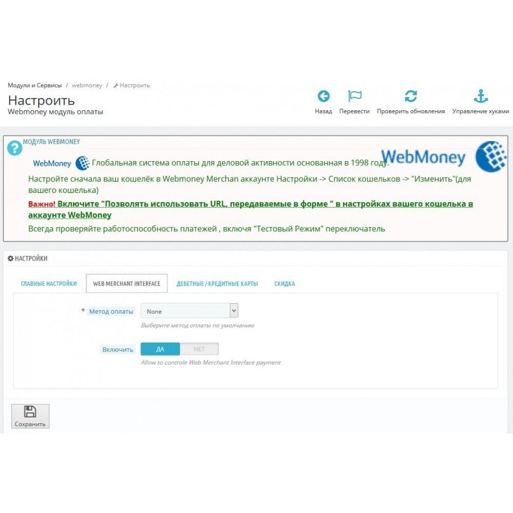 module - Оплата банковской картой или с помощью электронного кошелька - WebMoney Payments - 4