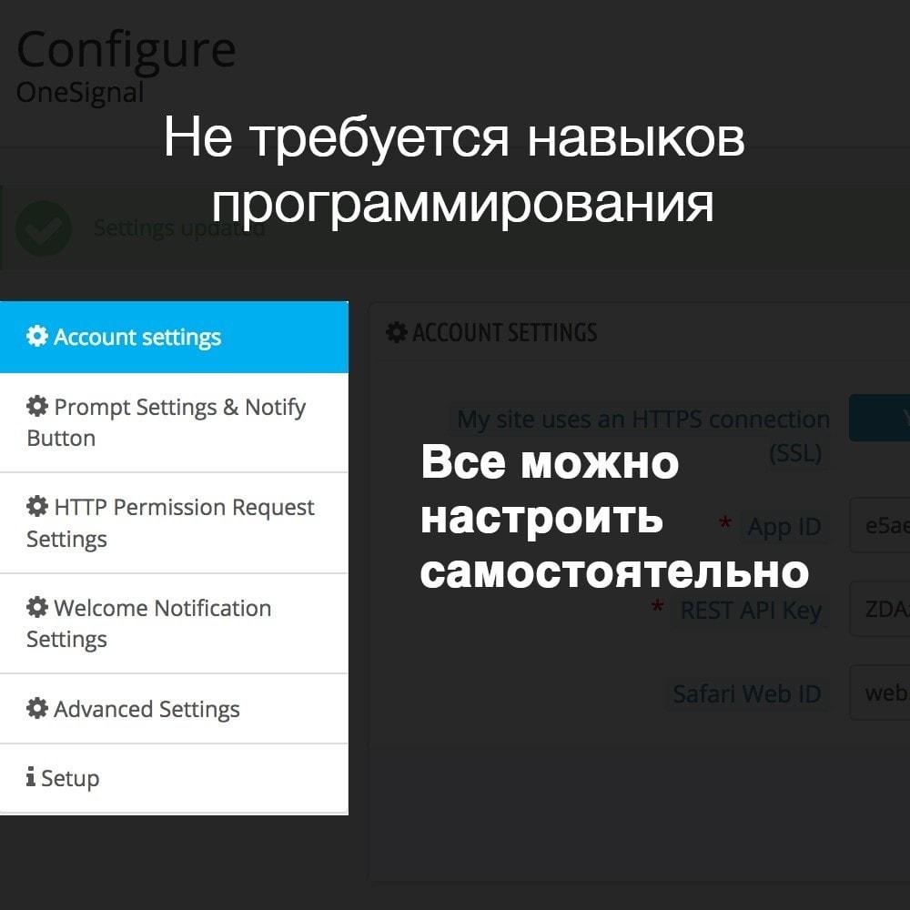 module - электронные письма и уведомления - OneSignal push - веб пуш уведомления в браузере - 6