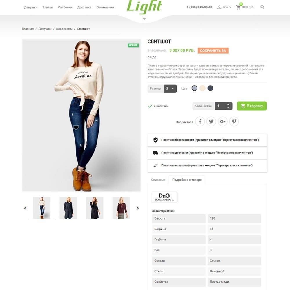theme - Мода и обувь - Light магазин одежды - 9
