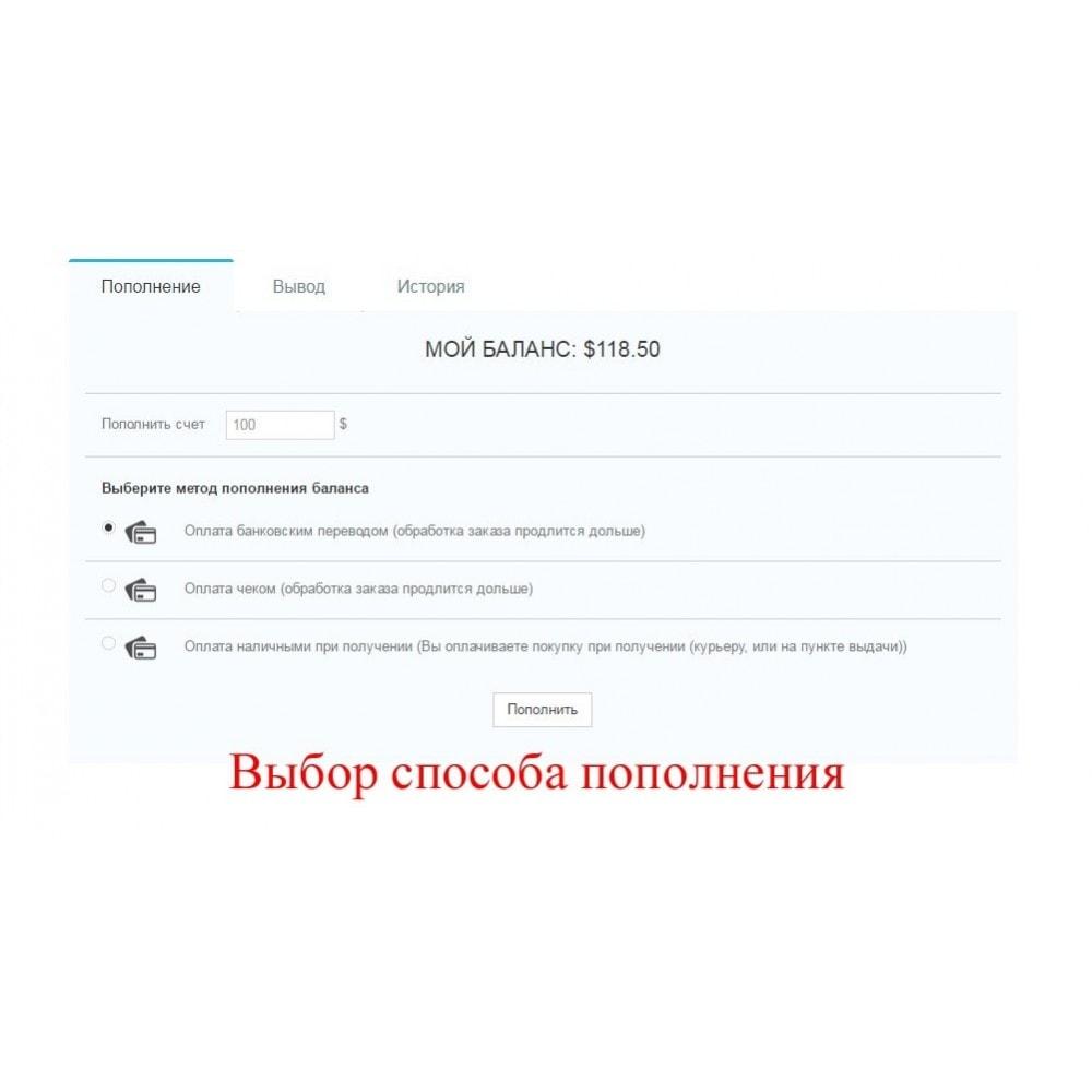 module - Оплата банковской картой или с помощью электронного кошелька - Внутренний баланс пользователя UserBalance - 8