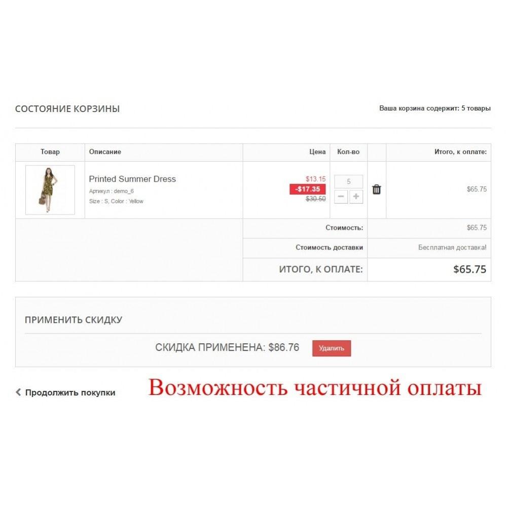 module - Оплата банковской картой или с помощью электронного кошелька - Внутренний баланс пользователя UserBalance - 15