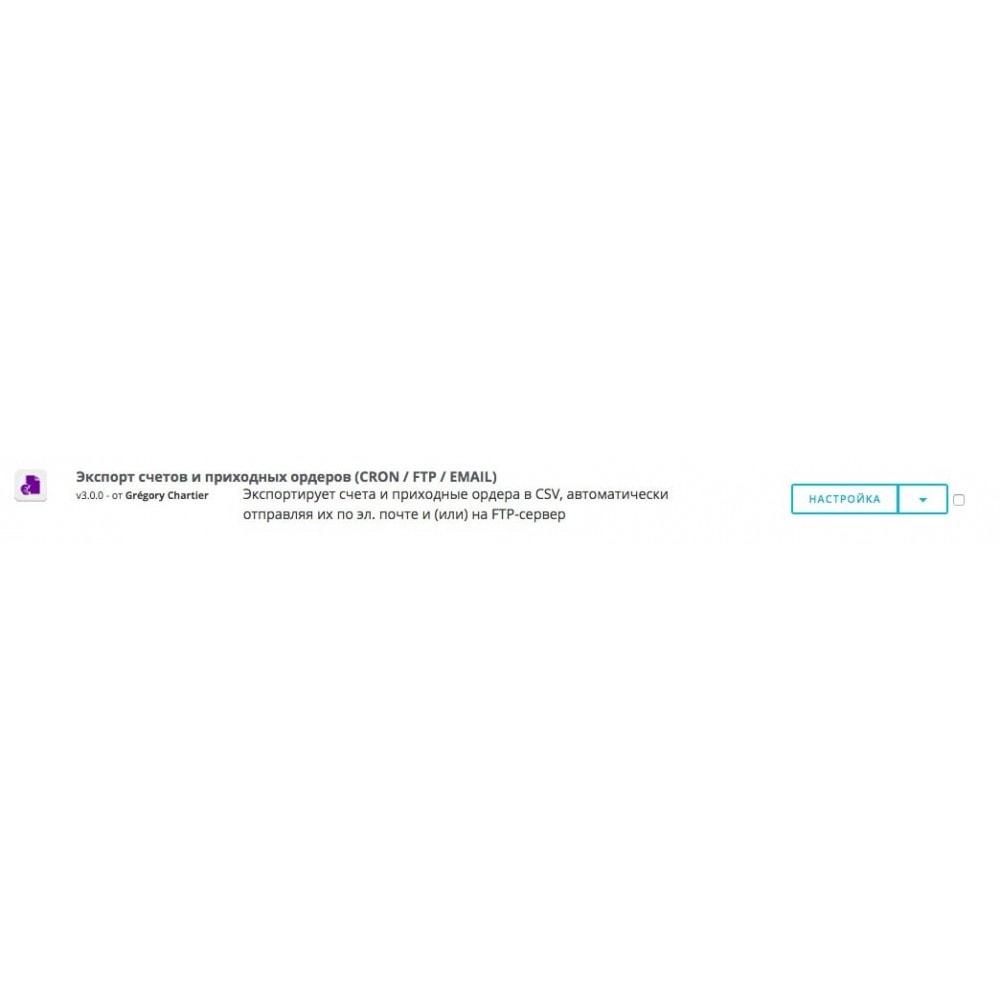 module - Импорт и Экспорт данных - Экспорт счетов и приходных ордеров (CRON / FTP / EMAIL) - 6