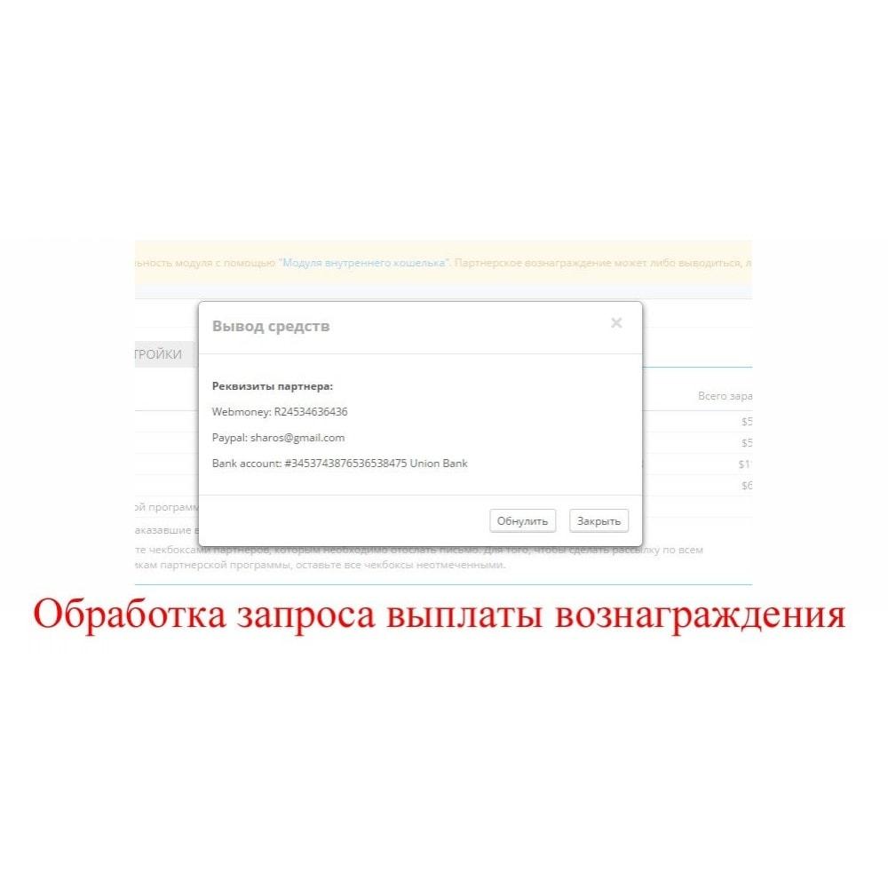 module - Платная поисковая оптимизация - Расширенная партнерская программа RefPRO - 10