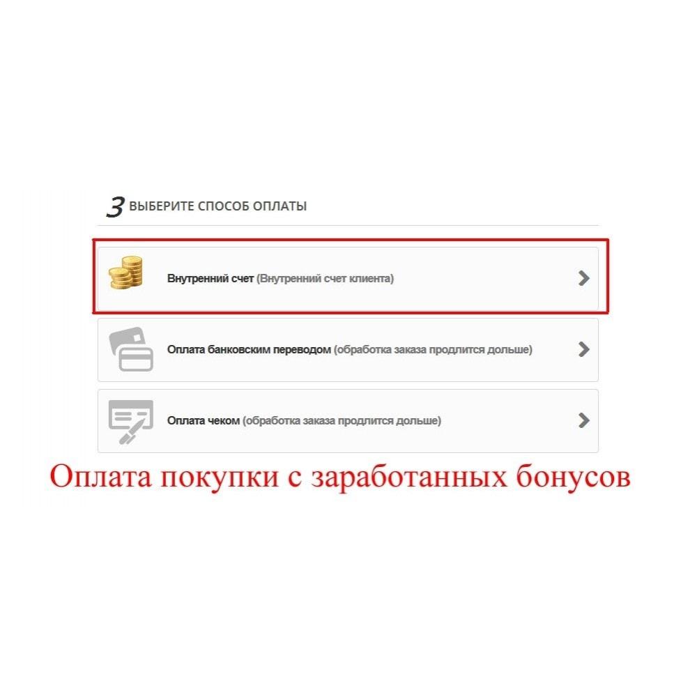 module - Платная поисковая оптимизация - Расширенная партнерская программа RefPRO - 30