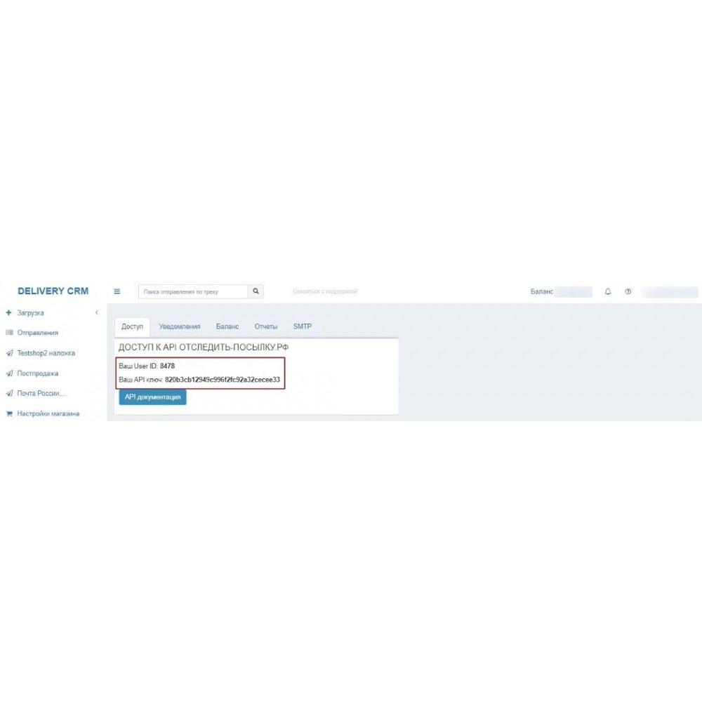 module - Отслеживание заказа - Отследить-послыку.рф - 5
