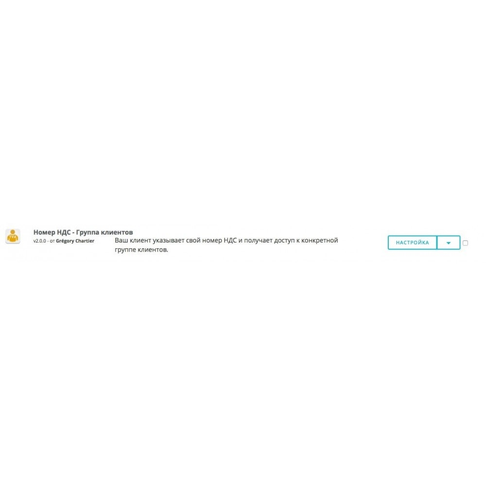module - Управления учетными записями клиентов - Номер НДС - Группа клиентов - 5