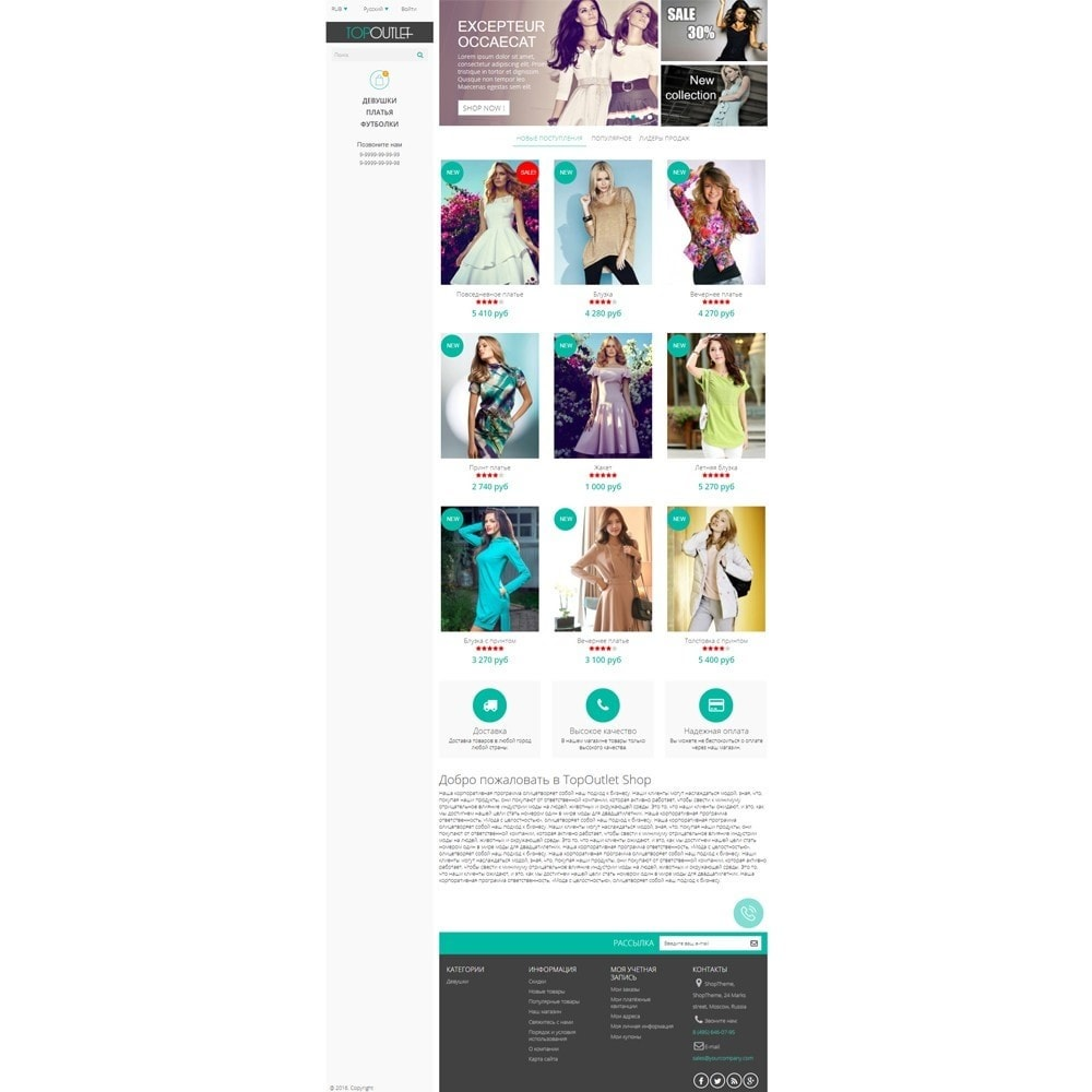 theme - Мода и обувь - Membrana магазин одежды - 3