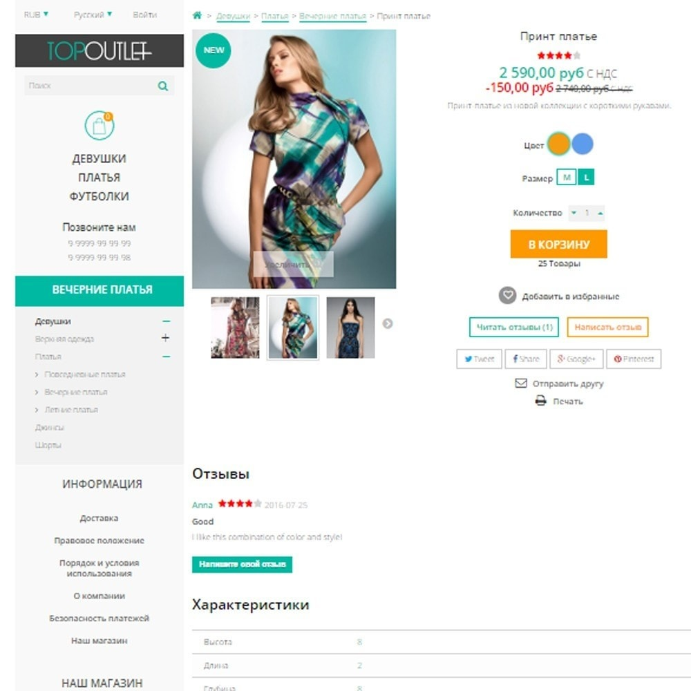 theme - Мода и обувь - Membrana магазин одежды - 6