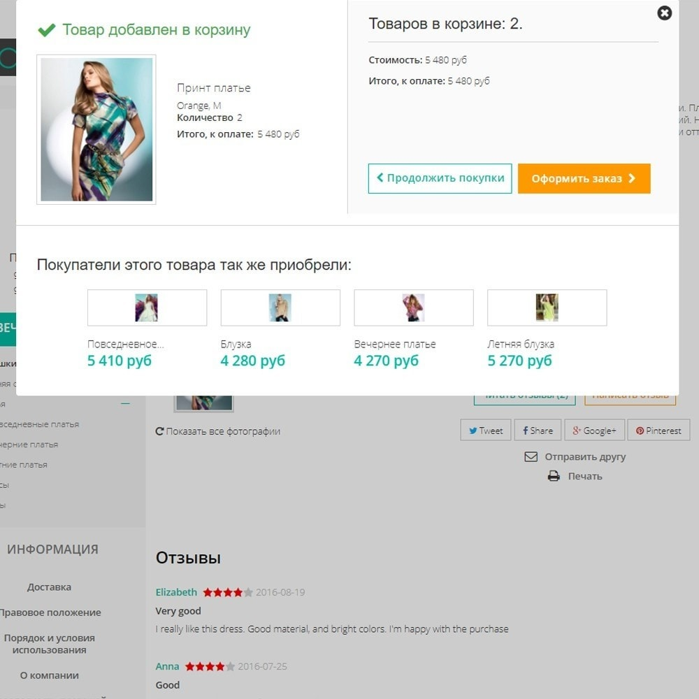 theme - Мода и обувь - Membrana магазин одежды - 7