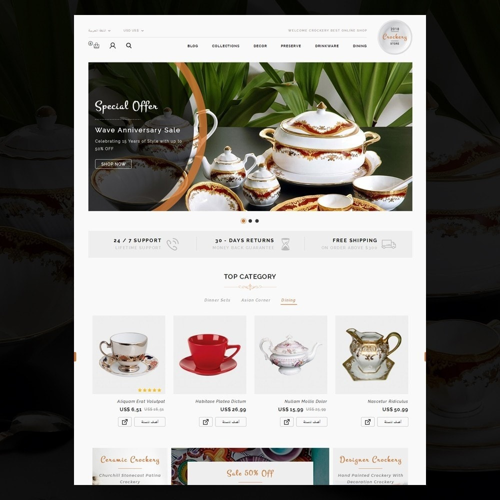 theme - Maison & Jardin - Kitchen Crockery Store - 10